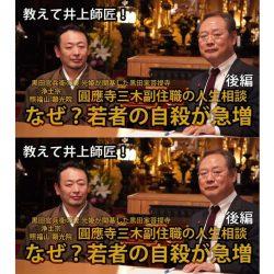 YouTube 人生相談 ~井上氏とともに圓應寺副住職三木英信~